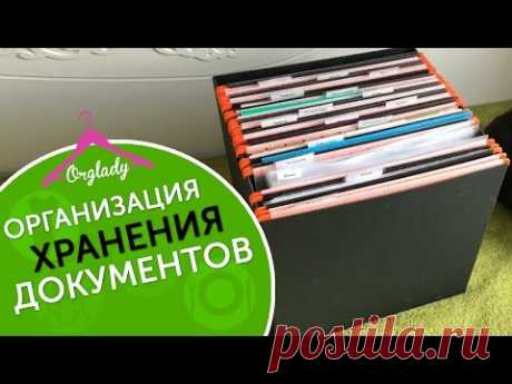 Организация хранения документов в доме.