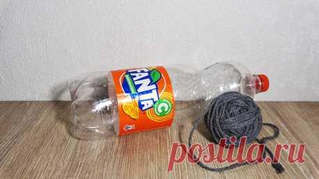 Возьмите пластиковую бутылку, немного пряжи и будем делать красивую вещь для дома | Мастер Сергеич | Яндекс Дзен