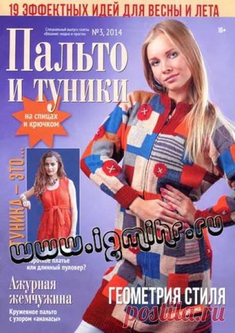 Вязание: модно и просто №3/2014 Спецвыпуск: Пальто и туники на спицах и крючком.