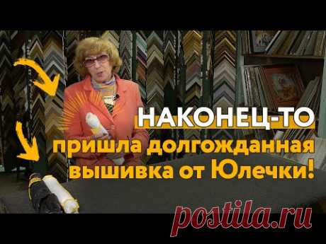 Москвички прислали СЛОЖНЕЙШИЕ ВЫШИВКИ с мелкими-мелкими-мелкими крестиками! Подбираем багетные рамы!