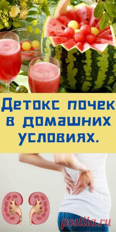 Детокс почек в домашних условиях. - likemi.ru