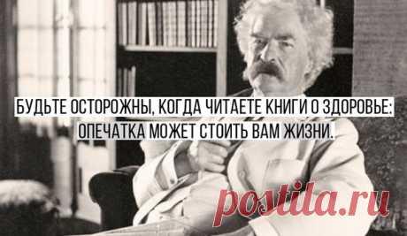 #цитаты #афоризмы of #МаркТвен #книги\u000a#занимательное_право #живойзакон #livelaw