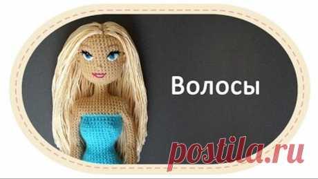 Каркасная кукла крючком, часть 10 (Волосы). DIY Crochet doll, part 10 (Hair)