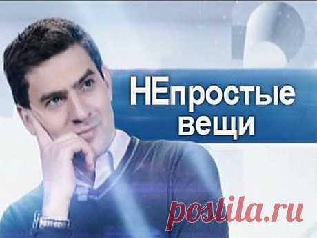 НЕпростые вещи / Cмотреть все выпуски онлайн / Russia2.tv