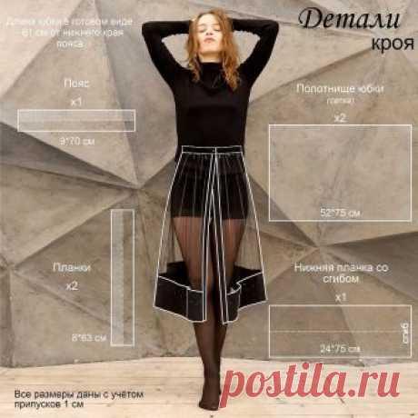 Съёмная юбка из сетки своими руками — Мастер-классы на BurdaStyle.ru