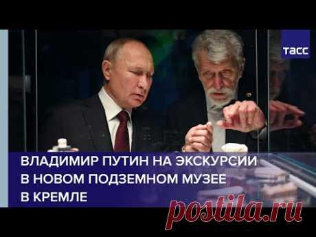 Владимир Путин на экскурсии в новом подземном музее в Кремле