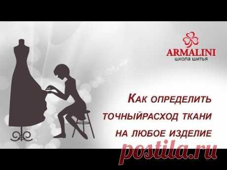 Школа шитья ARMALINI. Как определить точный расход ткани для любого изделия.