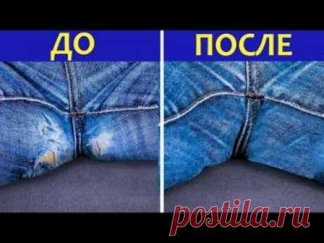 Уверен, что эти несложные лайфхаки пригодятся вам во многих жизненных ситуациях! Узнайте, как справиться с неожиданной дыркой на ваших любимых джинсах; как д...