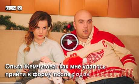 Жена известного участника телепроекта ДОМ-2 Глеба Жемчугова Ольга в своем блоге рассказала, как ей удалось прийти в форму после родов и как они с мужем собираются сбросить более 30 килограмм к лету.