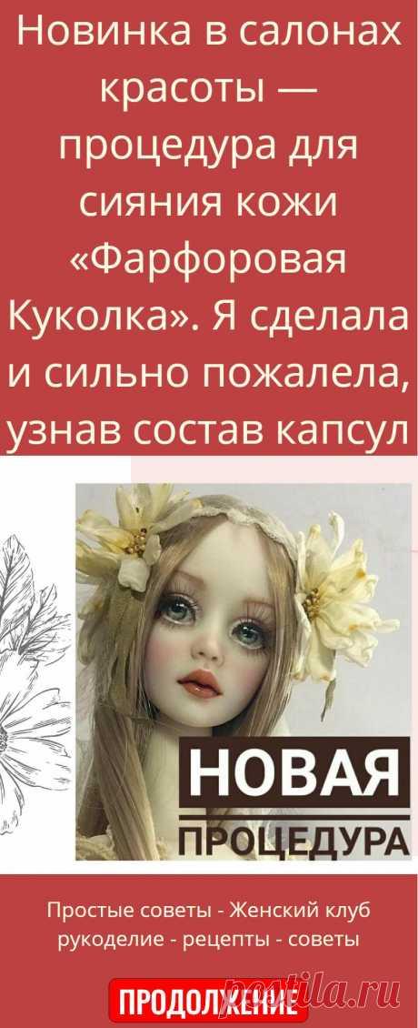 Новинка в салонах красоты — процедура для сияния кожи «Фарфоровая Куколка». Я сделала и сильно пожалела, узнав состав капсул