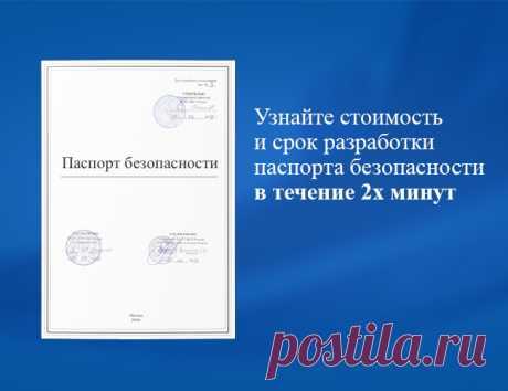 Разработка паспорта антитеррористической безопасности объекта, защищенность 2019 под ключ актуализация по низким ценам в Москве - Корпорация безопасности