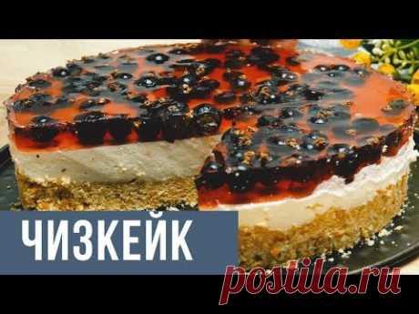 Чизкейк, творожный пирог без выпечки  Быстрый и очень нежный рецепт