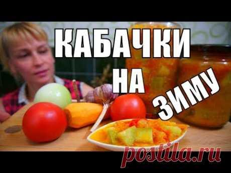 Салат из кабачков и помидоров на зиму! Простой рецепт заготовки!