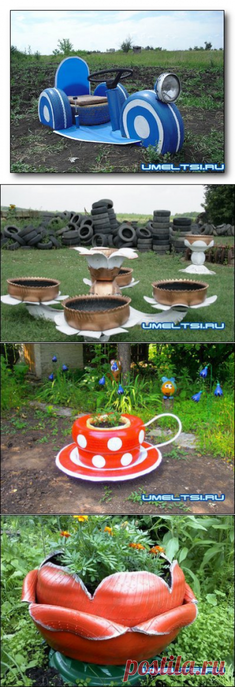 """ Homemade products - make hand-made articles the hands of car tires"