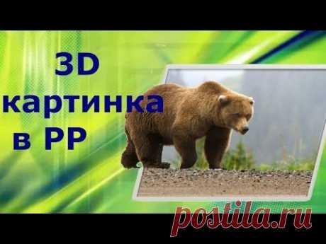 Как сделать 3D картинки в PowerPoint