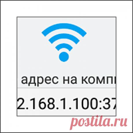 Передача файлов с телефона на компьютер: FTP, Wi-Fi, Windows 10 Быстрая и надежная передача файлов с телефона на компьютер при помощи ES File Explorer в Android и Проводника файлов операционной системы Windows 10.