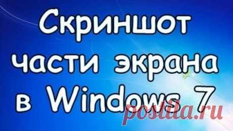 Как сделать скриншот части экрана в Windows 7 - Яндекс.Видео