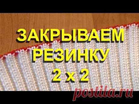 закрываем резинку 2х2 - YouTube