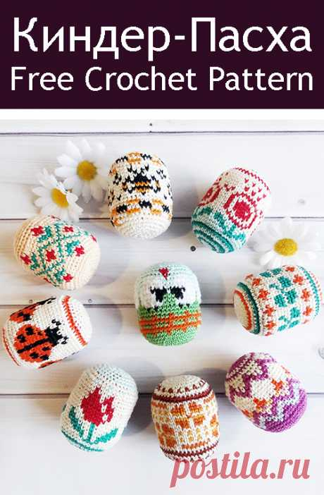 PDF Киндер-Пасха. FREE amigurumi crochet pattern. Бесплатный мастер-класс, схема для вязания амигуруми крючком. Игрушки своими руками! Пасха, пасхальные яйца, egg, Easter, huevo, ovo, œuf, Ei, yumurta, 卵, jajko, Wielkanoc, Ostern, Páscoa. #амигуруми #amigurumi #amigurumidoll #amigurumipattern #freepattern #freecrochetpatterns #crochetpattern #crochetdoll #crochettutorial #patternsforcrochet #вязание #вязаниекрючком #handmadedoll #рукоделие #ручнаяработа #pattern #tutorial #häkeln #amigurumis