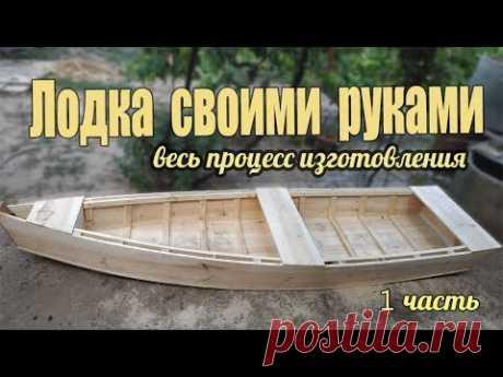 Как сделать лодку 1 часть.How to make a boat 1 part.