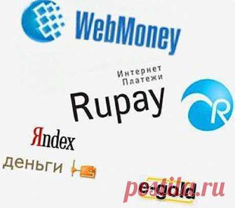 Электронные платежные системы | Бизнес В Сети Интернет Для Леди