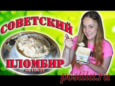 Как приготовить советский пломбир / рецепт домашнего мороженого / как приготовить домашнее мороженое - YouTube