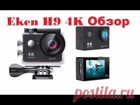 Eken H9 4K Обзор экшн камеры с Aliexpress за 40$ - YouTube