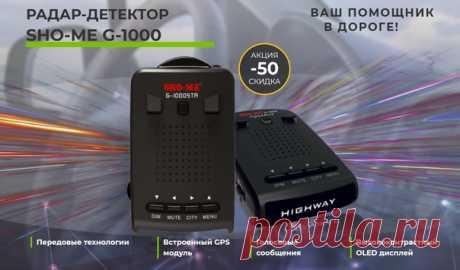 Радар-детектор с GPS - Ваш помощник в дороге! https://radari.goodshotsale.com/?callrid=1012_BA9h  Анализируя сигналы, поступающие в SHO-ME G-1000 SIGNATURE посредством определения уникальных характеристик каждого сигнала, радар детектор способен идентифицировать радар по его сигналу и соответственно оповестить пользователя о типе излучаемого сигнала с комплексов СТРЕЛКА, РОБОТ, КОРДОН, КРИС, ИСКРА или КРЕЧЕТ.  Вместе с устройством пользователь получает только то, что потре...