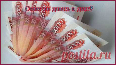 Почему я никогда не даю деньги в долг? | Деньги под контроль | Яндекс Дзен