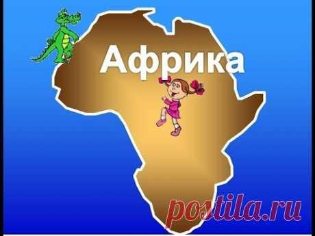 Песенка А в Африке горы вот такой вышины