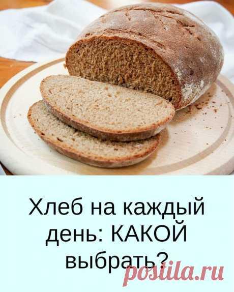 Хлеб на каждый день: КАКОЙ выбрать?