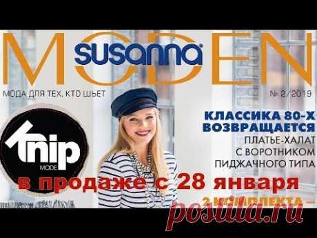 Susanna MODEN KNIP № 02 2019 (февраль) Видеообзор. Листаем - Ruslar. 2fdc989131303