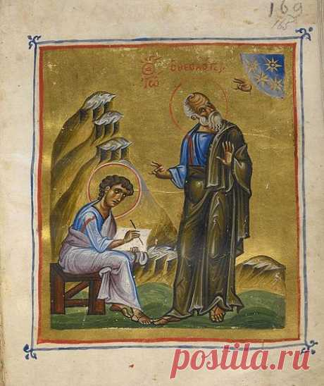 Иоанн Богослов. Из серии«Святые в истории. Жития святых в новом формате»