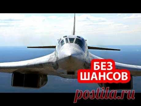 Российский самолет «Судного дня» не оставил шансов стратегическому бомбардировщику США - YouTube