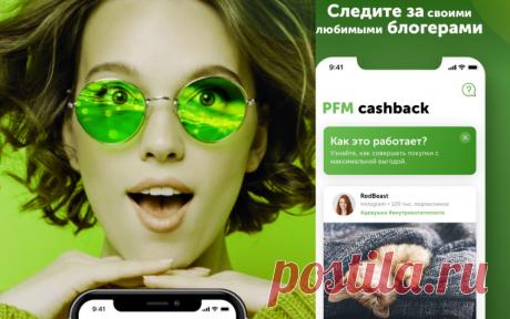 Реклама в Инстаграм с помощью Perfluence