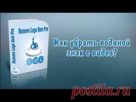 Убираем водяной знак с видео - программой Remove Logo Now!