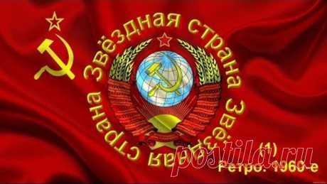 Звёздная страна. – Советская музыка. – Вып. 1 (Ретро. 1960-е) (в.2) • ВидеоКанал «exZotikA Max»