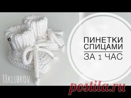Пинетки спицами для новорожденного, носочки спицами платочной вязкой без шва)