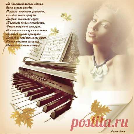 По клавишам падали листья... ~ Плейкасты ~ Beesona.Ru