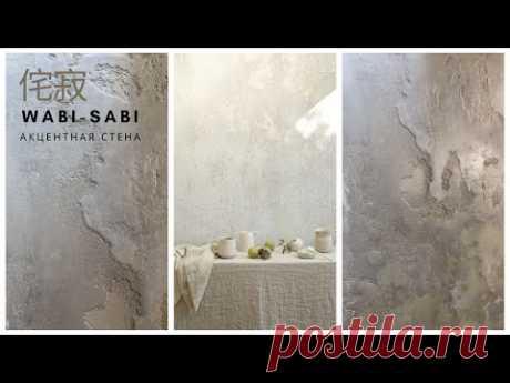 Эксклюзивный арт-макет, для акцентной стены в интерьер, в стиле Ваби-саби!