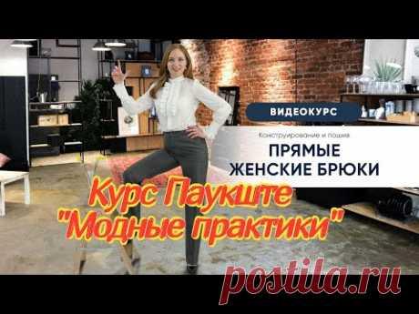 """Купить курс Паукште """"Прямые женские брюки"""" - YouTube"""