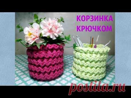 Корзинка (кашпо) из трикотажной пряжи. Красивый узор крючком.Crochet basket