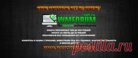 Форум WMForum - один из известнейших в русском инете с платой за месседжи, (действует с начала двухтысячных годов ) в последний летний месяц прошедшего года осуществил ребрендинг и фактически сменил линию собственного продвижения. Приоритетной целью WMForum.net.ru обозначил себе дать возможность получить работу в Рунете всякому желающему отечественному гражданину на среднюю з/п по РФ, то есть, дать возможность гражданам заработать что-нибудь в пределах 20 000 рублей каждый месяц!