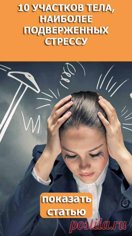 СМОТРИТЕ: 10 участков тела, наиболее подверженных стрессу