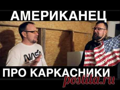 КАРКАСНЫЙ ДОМ / ПОСЛЕДНИЙ ГВОЗДЬ В КРЫШКУ / СТРОЙХЛАМ