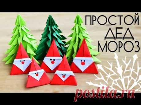 Самый простой ДЕД МОРОЗ из бумаги / Новогодние ОРИГАМИ