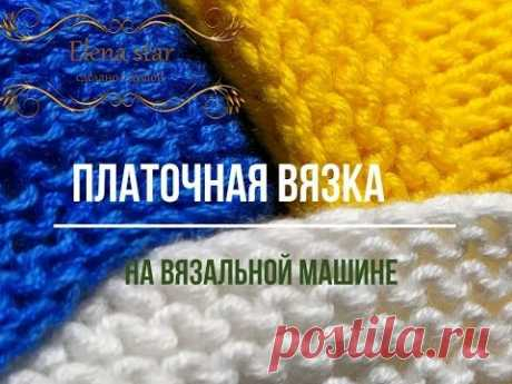 Платочная вязка на вязальной машине/Garter stitch at single bed knitting machine.