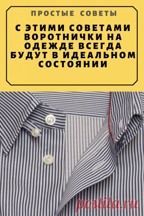 С этими советами воротнички на одежде всегда будут в идеальном состоянии – Простые советы