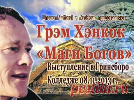 Грэм Хэнкок - Маги Богов