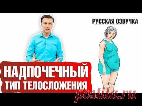 (4) Типы телосложения: Надпочечный тип фигуры 📣 - YouTube